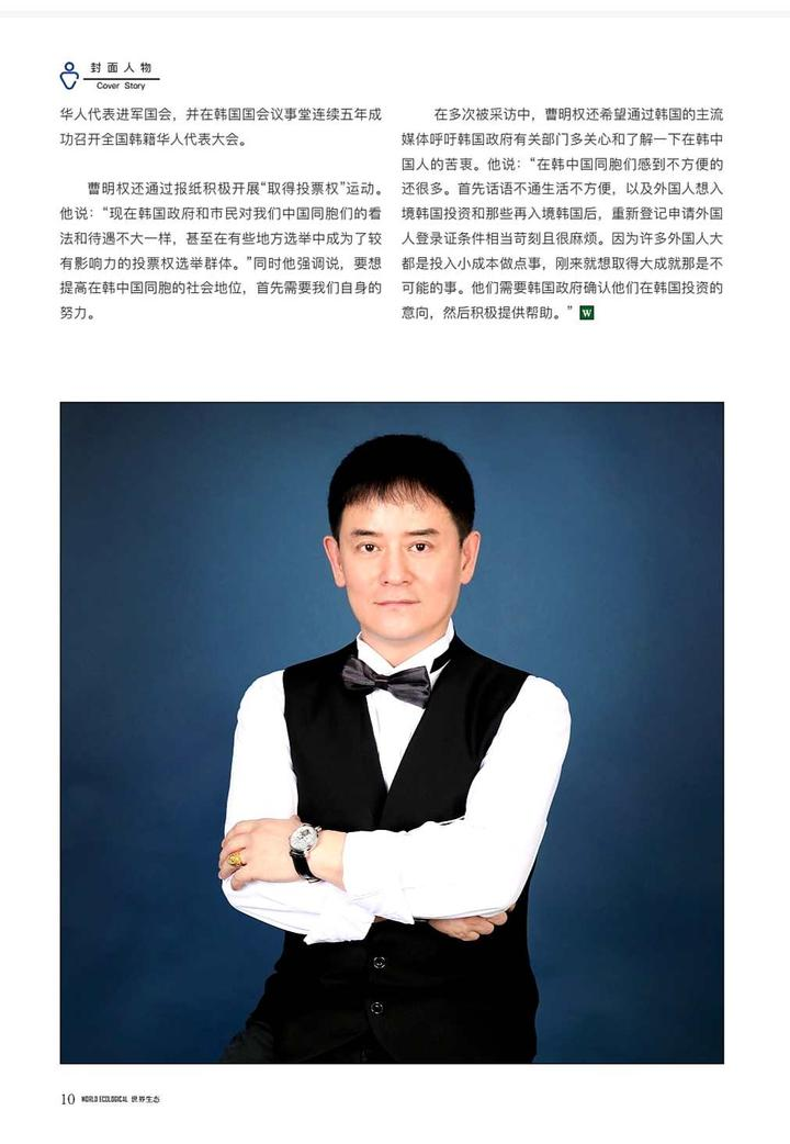 韩籍华人曹明权荣登《世界生态》杂志封面人物