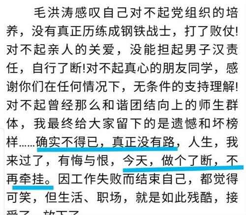 毛洪涛死亡与官场生态